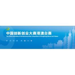Blog - 20201207 - 嶺勤科技榮獲第九屆中國創新創業大賽一等獎