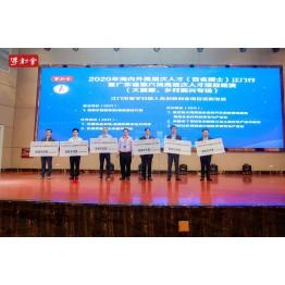 Blog - 20201029 - 嶺勤科技榮獲江門市留學歸國人員創新創業唯一重點項目資助